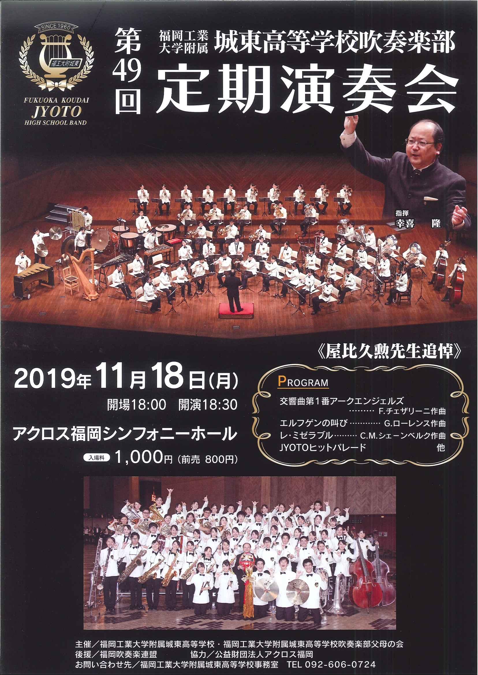 2019 福岡 吹奏楽 結果 コンクール